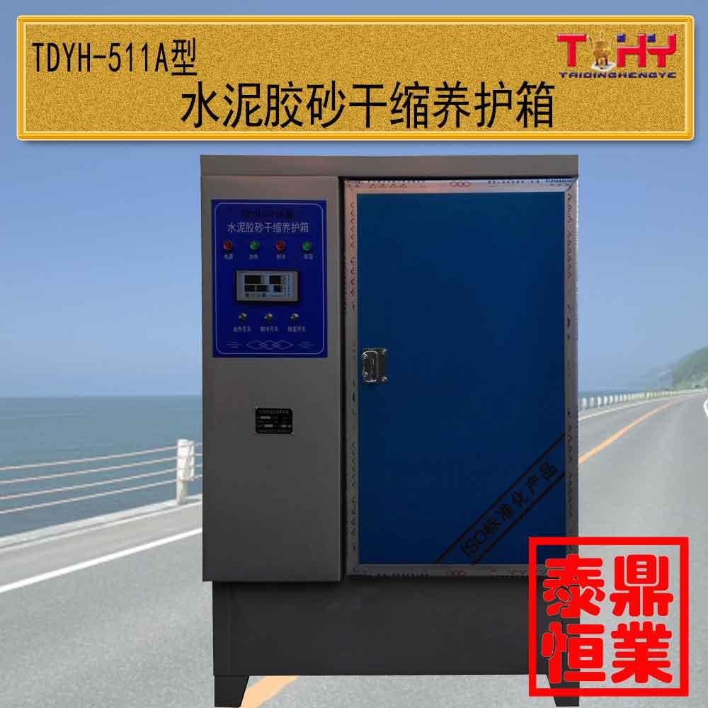 天枢星牌TDYH-511A/B型水泥胶砂干缩养护箱