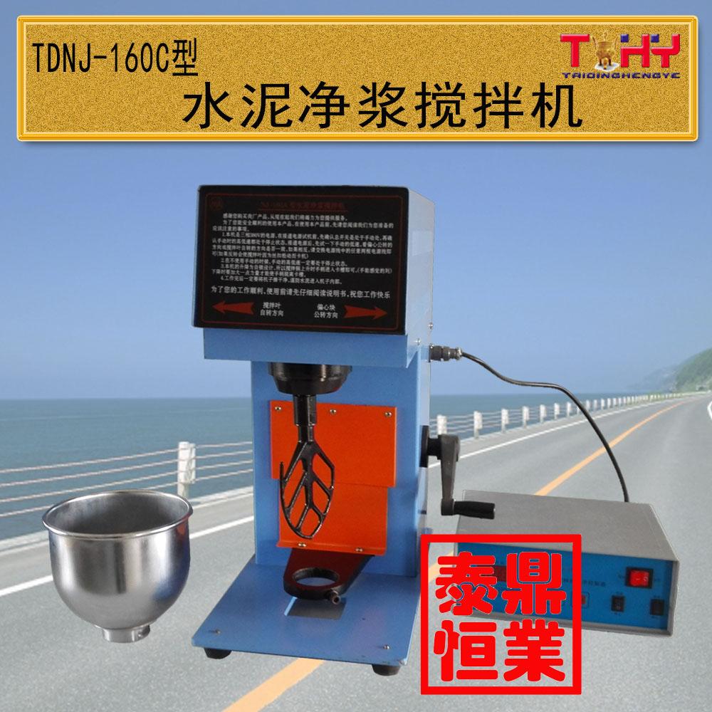 TDNJ-160C型水泥净浆搅拌机
