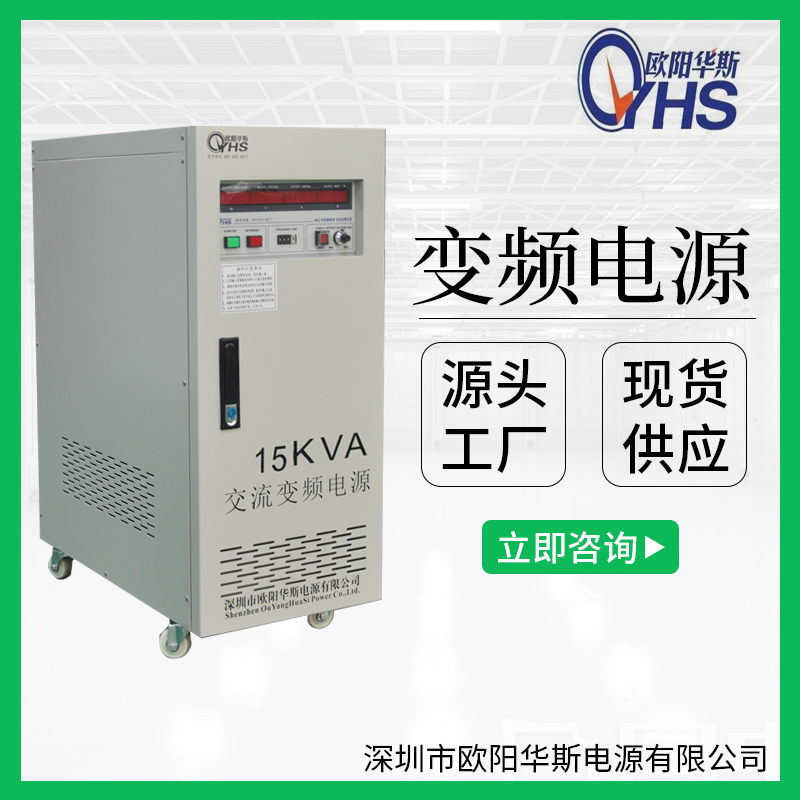 0-300V电压可调60HZ输出|15KVA变频电源图片