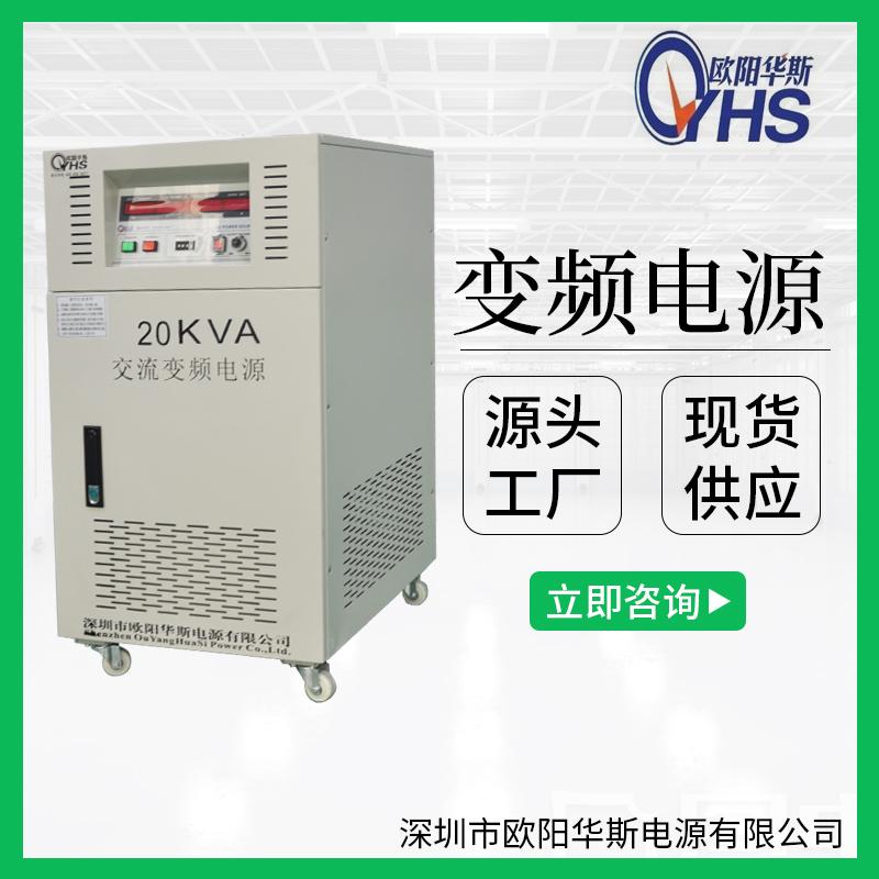 电压可调 频率可调 20KVA变频电源 20KW变压变频