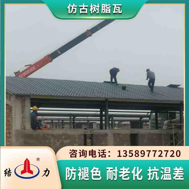 黑龙江齐齐哈尔塑料琉璃瓦 竹节瓦 屋顶彩瓦平改坡建筑