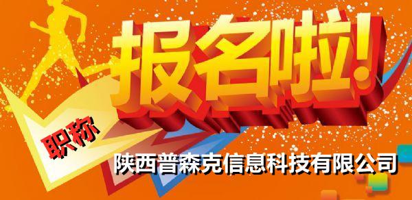 解读2021年陕西省工程师职称的申报条件