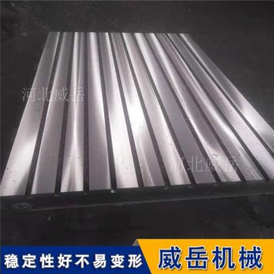 威岳铸造加工铸铁平台平板内部筋板加固 T型槽焊接平台 保值