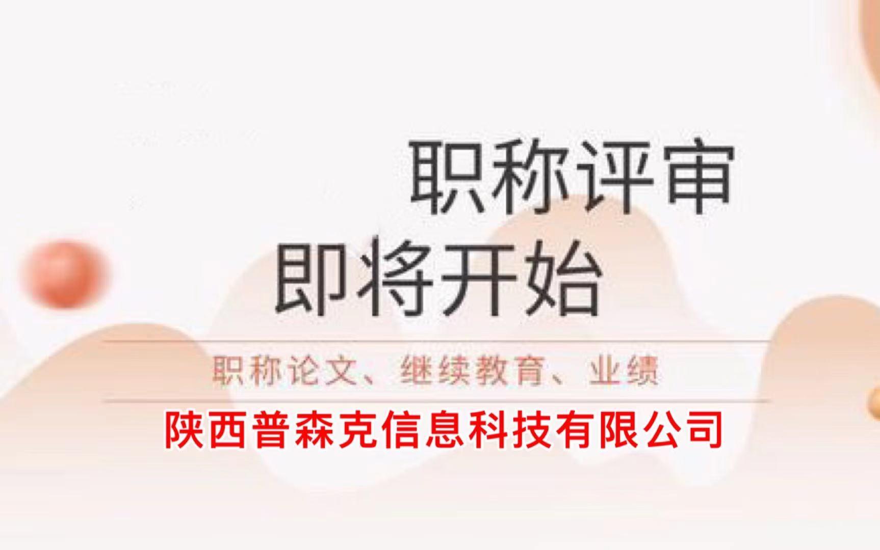 2021年陕西有关职称评审时间和条件的疑问