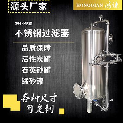厂家供应姜堰市工业水处理不锈钢预处理罐 多介质过滤器支持定制图片