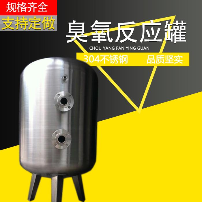 厂家直供靖江市游泳池臭氧吸附罐 不锈钢臭氧混合罐 支持定制图片
