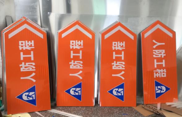 南京人防工程标牌