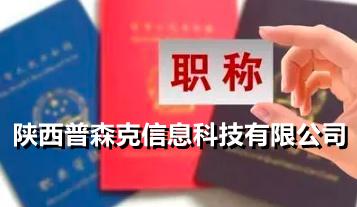 实用:陕西省中高级职称评审详细指南