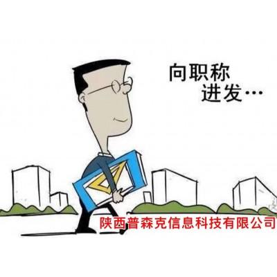 陕西工程师职称评定条件与基本程序