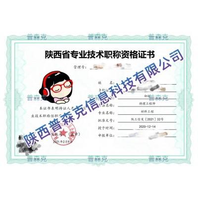 陕西省2021年中级工程师职称评审的相关条件