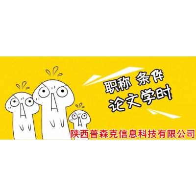 陕西省2021年工程师职称评审专业分类
