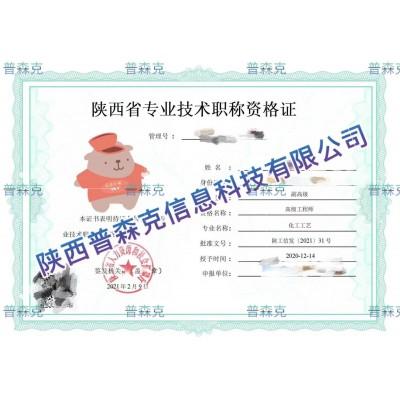 陕西省工程类的职称评审打破以前的政策