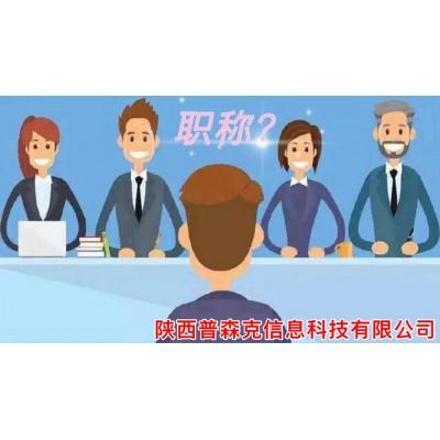 陕西省工程师职称代理申报业绩报告基本写法整理