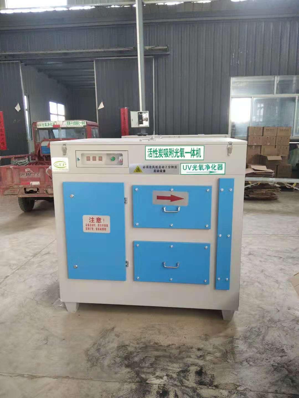 活性炭吸附光氧一体机 按需定制废气处理设备 工业废气处理设备