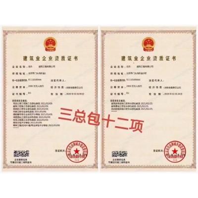 转让北京市政/机电/房建总包叁级可承接全国范围内工程业务