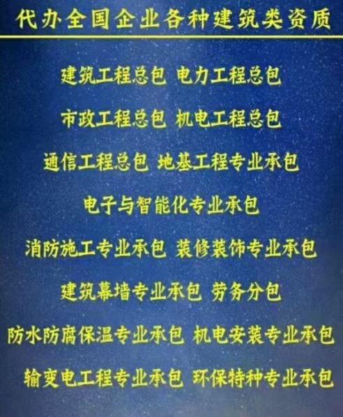 本人转让北京市政工程叁级、建筑工程房建叁级11项