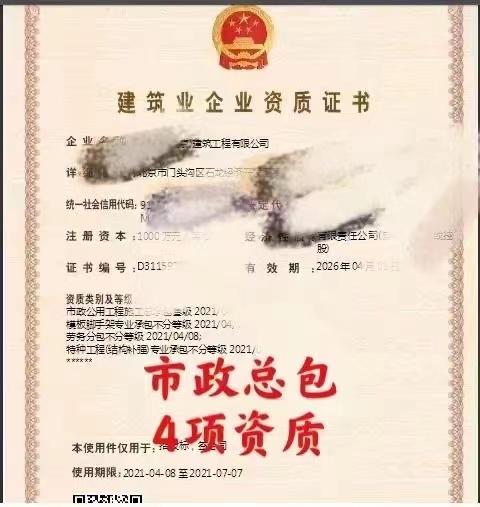 本人转让北京市政公用总包叁级、劳务分包、模板、特种工程四项