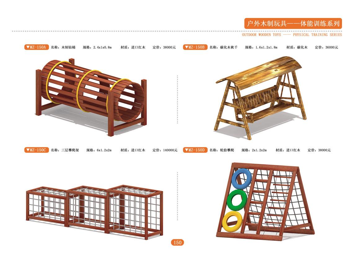 幼儿园体能训练木制玩具