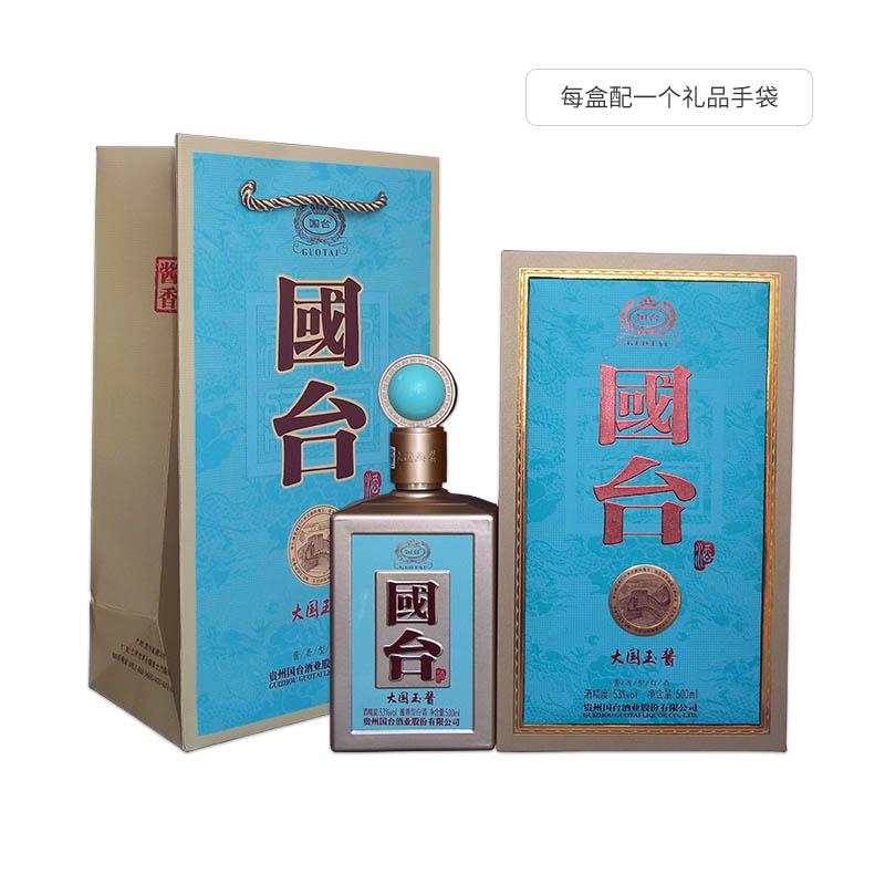 国台大国玉酱 国台头部产品 商务招待 收藏送礼