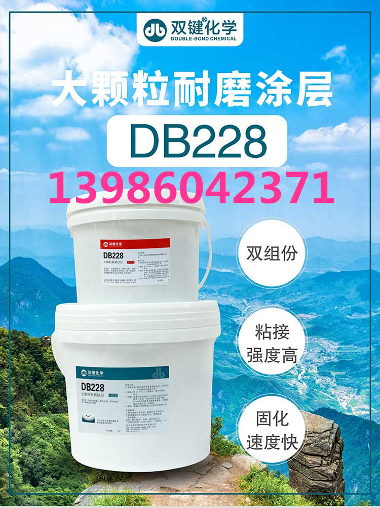 双键大颗粒耐磨涂层DB228
