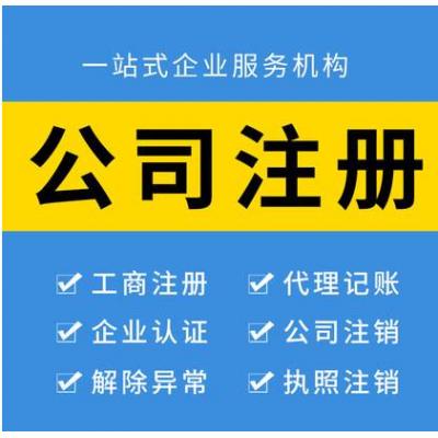 广州营业执照代办图片