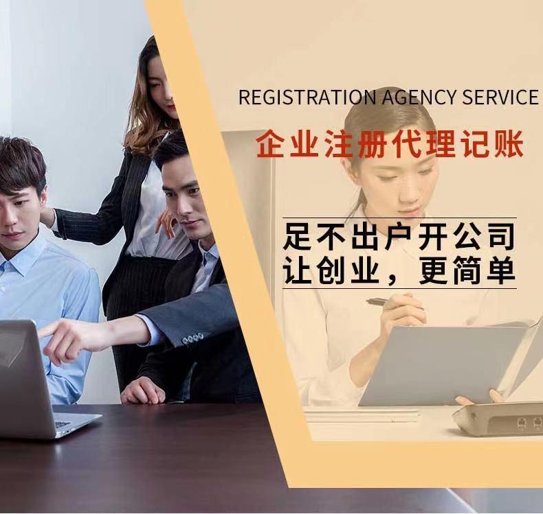 广州工商注册代办服务