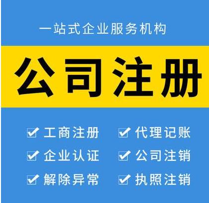 广州市工商税务注销业务
