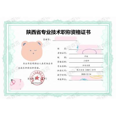 来看2021陕西省工程师职称评审流程和专业