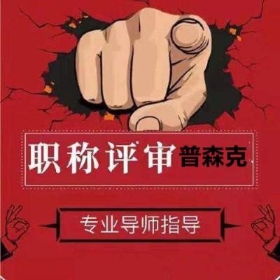 快来研究下2021年陕西省工程师职称评审条件