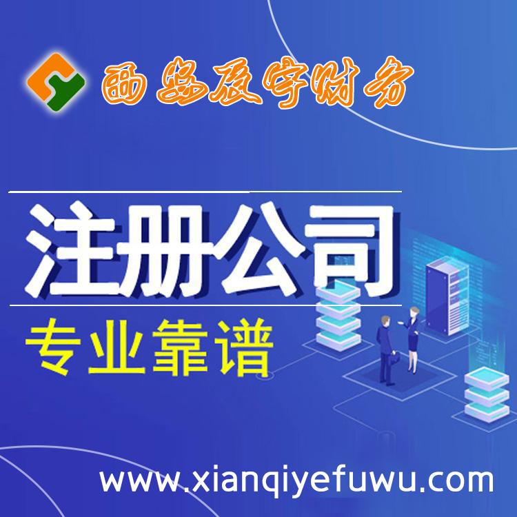 西安注册公司 - 西安辰宇财务图片