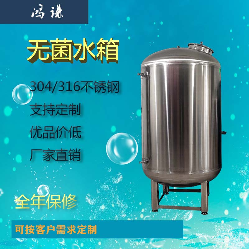 滁州市鸿谦食品级无菌水箱 水处理无菌水箱 厂家供应 可定制图片