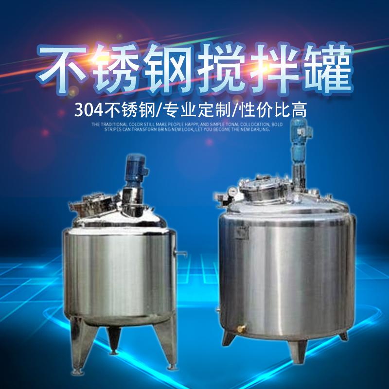 明光市鸿谦食品机械乳化配料罐 不锈钢搅拌罐 厂家直供图片