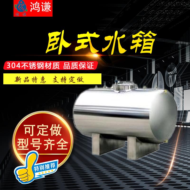 厂家直供洛阳市水处理304卧式无菌水箱 卫生级卧式无菌水箱图片