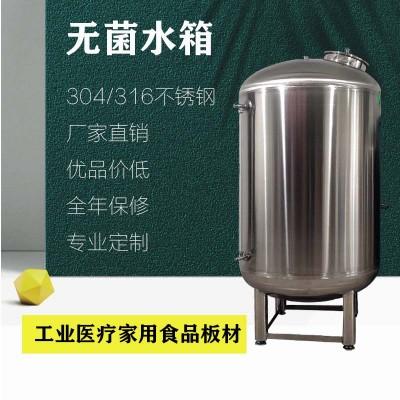 余姚市工业水处理不锈钢无菌水箱 无菌纯水箱 食品级无菌水箱