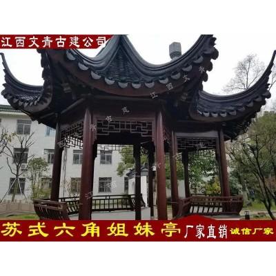 江西文青园林古建厂家直销苏式六角姐妹亭