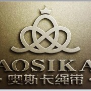深圳市奥斯卡绳带纺织有限公司