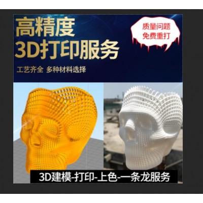 3d打印服务模型定制软胶橡胶硅胶TPU小批量复模手板打样