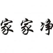 深圳市家家净清洁服务有限公司
