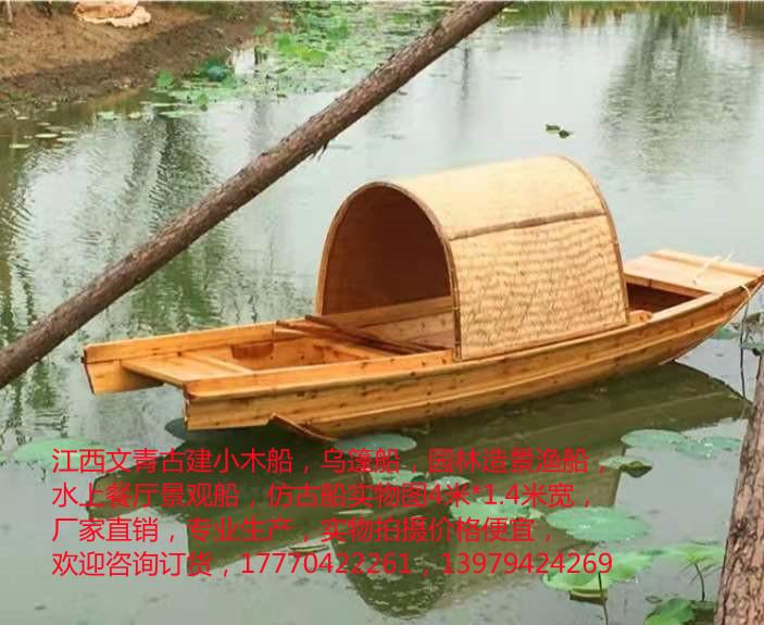 江西文青古建小木船 篷船 林造景渔船 上餐厅景观船 仿古船图片