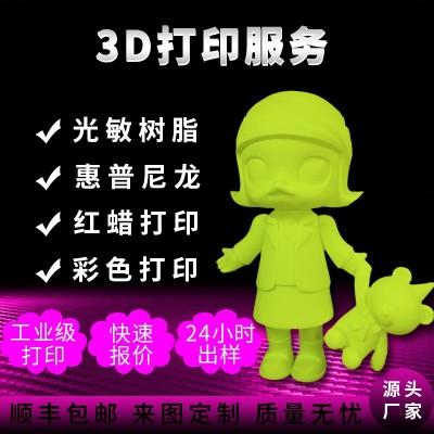 3d打印服务定制模型加工尼龙高强度塑料手板打样加工设计