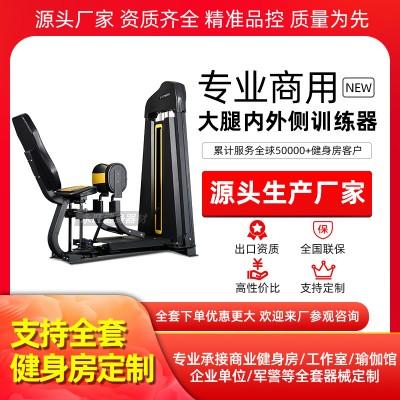 内外侧一体机商用健身房专用器材内收外展练臀器械