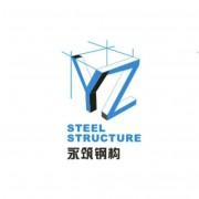 广州市永筑钢结构有限公司