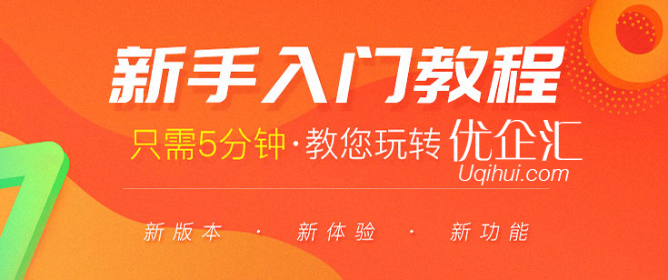 【广告】优企汇专业为中小企业提供B2B电子商务网络贸易服务...